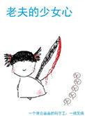 我是幸存者